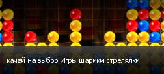 качай на выбор Игры шарики стрелялки