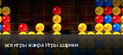 все игры жанра Игры шарики