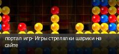 портал игр- Игры стрелялки шарики на сайте