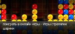поиграть в онлайн игры - Игры стрелялки шарики