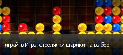 играй в Игры стрелялки шарики на выбор