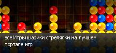 все Игры шарики стрелялки на лучшем портале игр