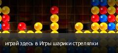 играй здесь в Игры шарики стрелялки