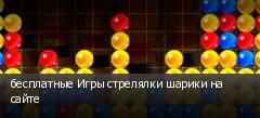 бесплатные Игры стрелялки шарики на сайте
