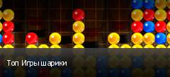 Топ Игры шарики