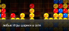 любые Игры шарики в сети