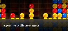 портал игр- Шарики здесь