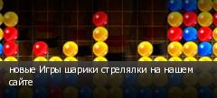 новые Игры шарики стрелялки на нашем сайте
