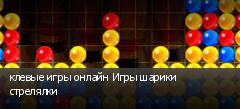 клевые игры онлайн Игры шарики стрелялки