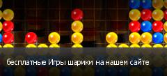 бесплатные Игры шарики на нашем сайте