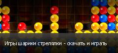 Игры шарики стрелялки - скачать и играть
