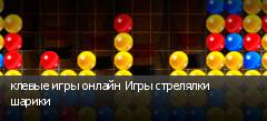 клевые игры онлайн Игры стрелялки шарики