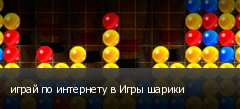 играй по интернету в Игры шарики