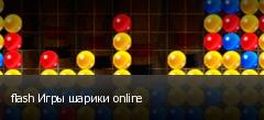 flash Игры шарики online