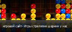 игровой сайт- Игры стрелялки шарики у нас