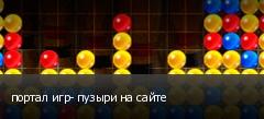 портал игр- пузыри на сайте