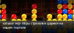 каталог игр- Игры стрелялки шарики на нашем портале