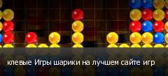 клевые Игры шарики на лучшем сайте игр
