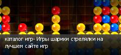 каталог игр- Игры шарики стрелялки на лучшем сайте игр