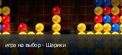 игра на выбор - Шарики