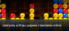 поиграть в Игры шарики стрелялки online