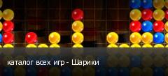 каталог всех игр - Шарики