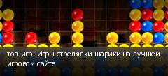 топ игр- Игры стрелялки шарики на лучшем игровом сайте