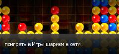 поиграть в Игры шарики в сети