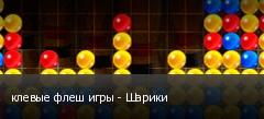 клевые флеш игры - Шарики