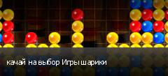 качай на выбор Игры шарики