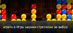 играть в Игры шарики стрелялки на выбор