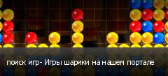 поиск игр- Игры шарики на нашем портале