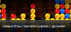 клевые Игры стрелялки шарики с друзьями