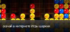 скачай в интернете Игры шарики