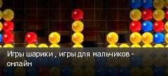 Игры шарики , игры для мальчиков - онлайн
