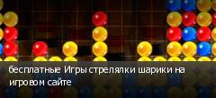 бесплатные Игры стрелялки шарики на игровом сайте