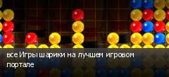 все Игры шарики на лучшем игровом портале