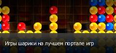Игры шарики на лучшем портале игр