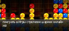 поиграть в Игры стрелялки шарики онлайн MR