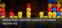 любые Игры стрелялки шарики на лучшем портале игр