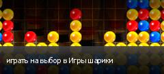 играть на выбор в Игры шарики