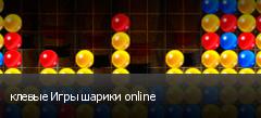 клевые Игры шарики online