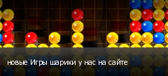 новые Игры шарики у нас на сайте