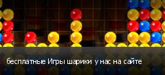 бесплатные Игры шарики у нас на сайте