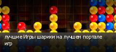 лучшие Игры шарики на лучшем портале игр