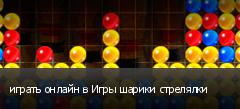 играть онлайн в Игры шарики стрелялки