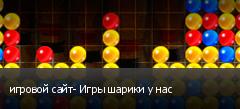 игровой сайт- Игры шарики у нас