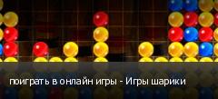 поиграть в онлайн игры - Игры шарики