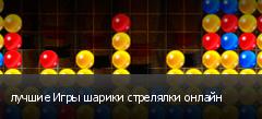 лучшие Игры шарики стрелялки онлайн