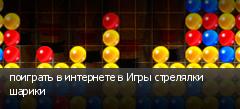 поиграть в интернете в Игры стрелялки шарики